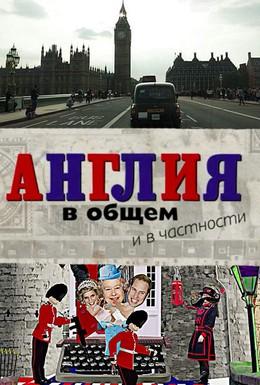 Постер фильма Англия в общем и в частности (2014)