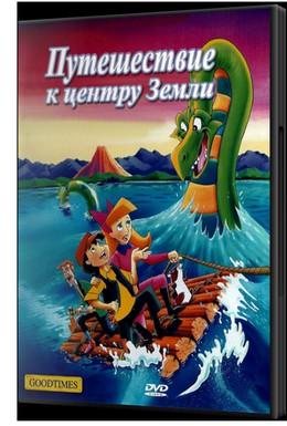 Постер фильма Путешествие к центру Земли (1996)