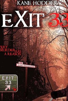 Постер фильма Выход 33 (2011)