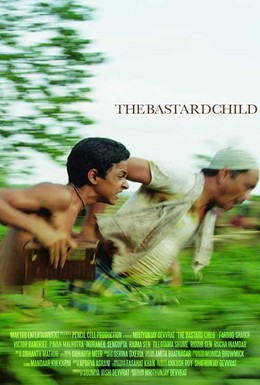 Постер фильма Дети войны (2014)