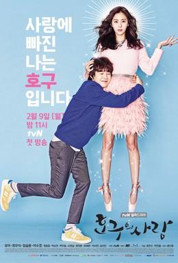 Постер фильма Любовь Хо-гу (2015)