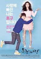 Любовь Хо-гу (2015)