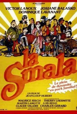 Постер фильма Свита (1984)