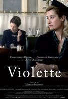 Виолетт (2013)