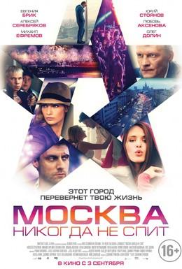Постер фильма Москва никогда не спит (2014)