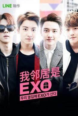 Постер фильма Мои соседи EXO (2015)