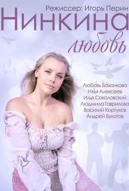 Постер фильма Нинкина любовь (2013)