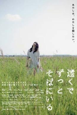 Постер фильма Так далеко и так близко (2013)
