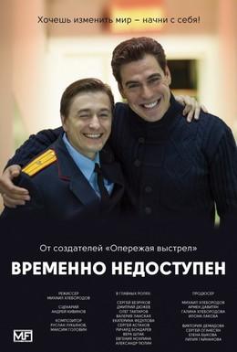 Постер фильма Временно недоступен (2015)