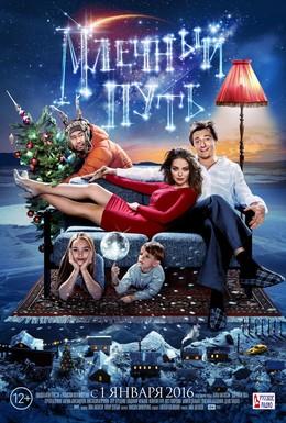 Постер фильма Млечный путь (2015)
