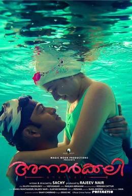Постер фильма Анаркали (2015)