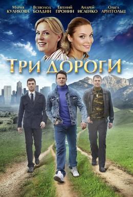 Постер фильма Три дороги (2016)