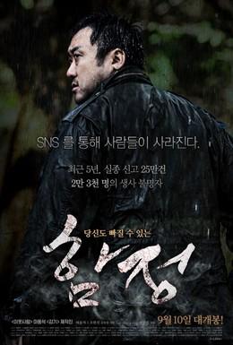 Постер фильма Западня (2015)