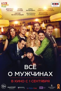 Постер фильма Все о мужчинах (2016)