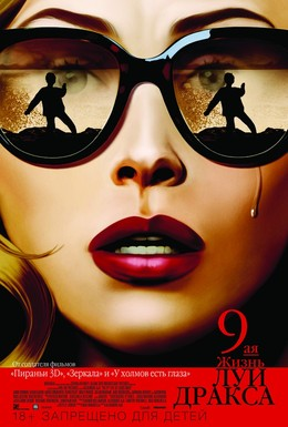 Постер фильма Девятая жизнь Луи Дракса (2016)