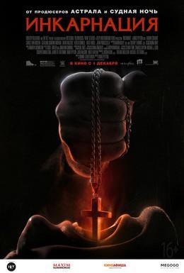 Постер фильма Инкарнация (2016)