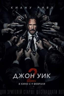 Постер фильма Джон Уик 2 (2017)