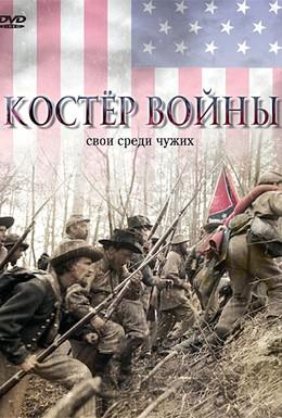 Постер фильма Костер войны (2002)