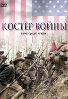 Костер войны (2002)