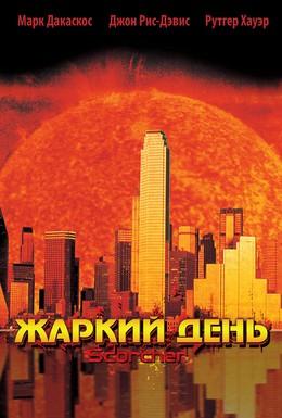 Постер фильма Жаркий день (2002)