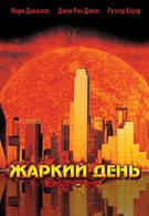 Жаркий день (2002)