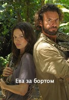 Ева за бортом (2017)