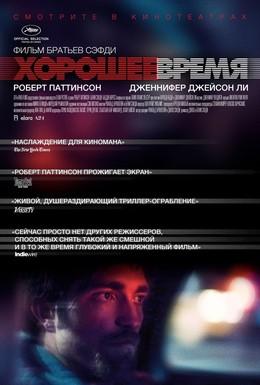 Постер фильма Хорошее время (2017)