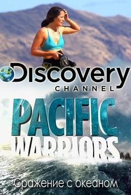 Постер фильма Discovery: Сражение с океаном (2015)