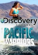 Discovery: Сражение с океаном (2015)