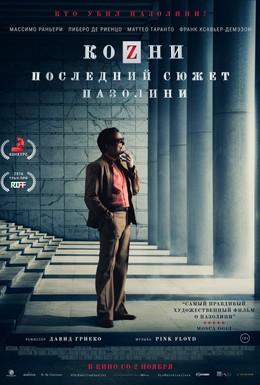 Постер фильма Козни. Последний сюжет Пазолини (2016)