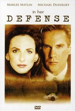 Постер фильма Самооборона (1999)
