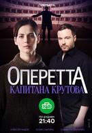 Оперетта капитана Крутова (2017)
