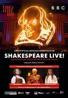 Шекспир жив (2016)