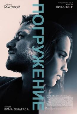 Постер фильма Погружение (2017)