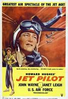 Пилот реактивного самолета (1957)