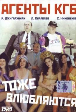 Постер фильма Агенты КГБ тоже влюбляются (1991)