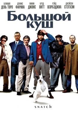 Постер фильма Большой куш (2000)
