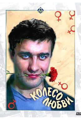 Постер фильма Колесо любви (1994)