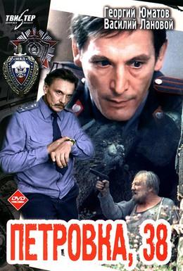 Постер фильма Петровка, 38 (1980)