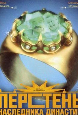 Постер фильма Перстень наследника династии (2006)