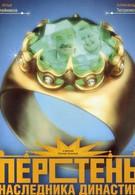 Перстень наследника династии (2006)