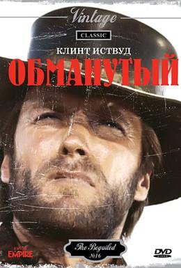 Постер фильма Обманутый (1971)
