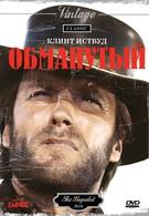 Обманутый (1971)