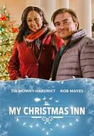 Моя рождественская гостиница (2018)