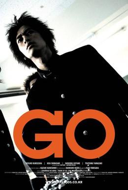 Постер фильма Иди (2001)