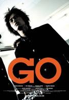 Иди (2001)