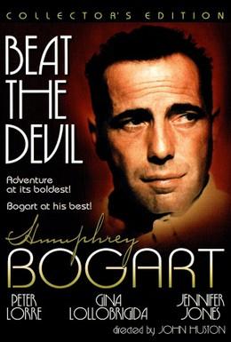 Постер фильма Посрами дьявола (1953)