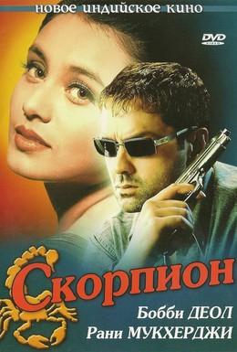 Постер фильма Скорпион (2000)