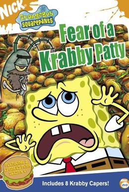 Постер фильма Губка Боб: Боязнь пирожков Крабби (2006)