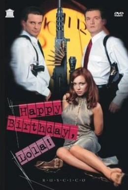 Постер фильма С днем рождения, Лола! (2001)